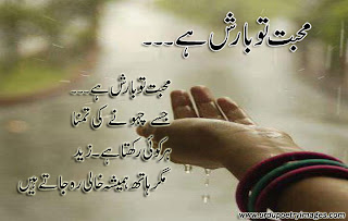 barish urdu sad shayari