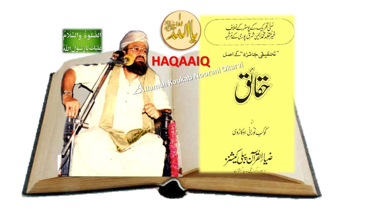 Haqaaiq