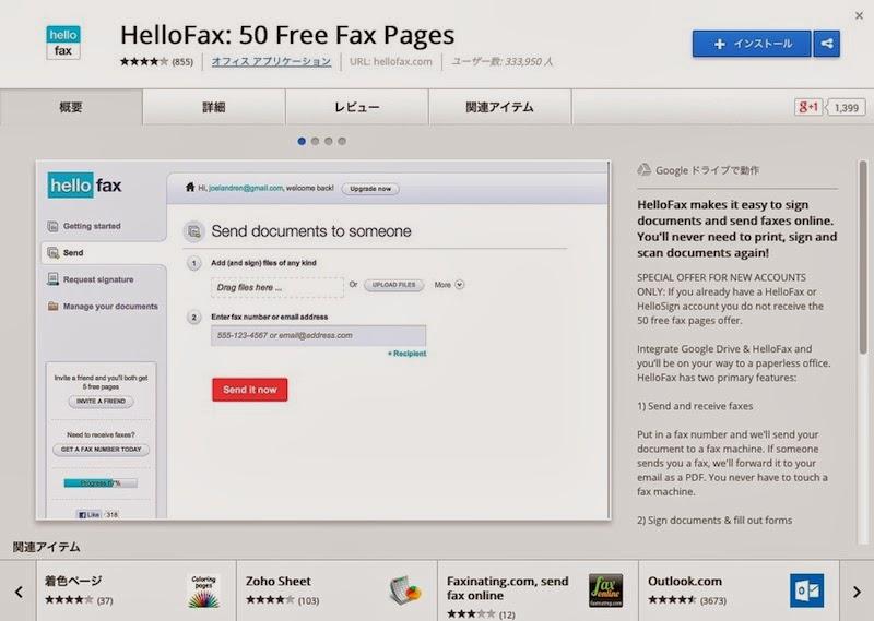 macerへの道 macから無料でfax送信 モデム不要