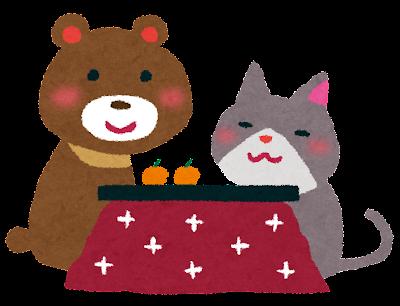 年末のイラスト「クマと猫とコタツ」