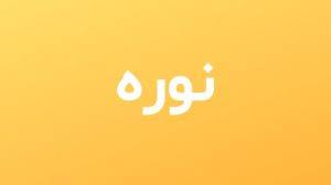 حكم وأقوال نورة _ 9