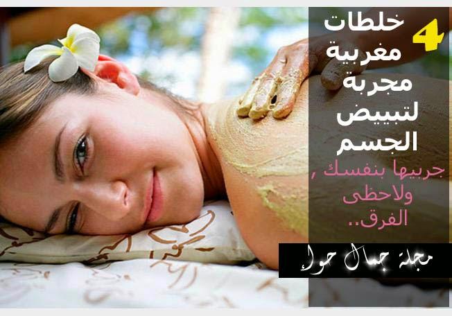 4 خلطات مغربية مجربة لتبييض الجسم تجميل   خلطات   تبييض   تبييض الجسم   خلطات للجسم