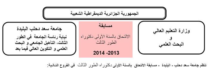 مسابقات الماجستير و الدكتوراه في جامعة سعد دحلب البليدة للسنة الجامعية 2013-2014  002