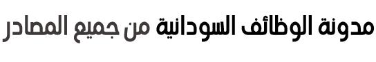 مدونة الوظائف السودانية من جميع المصادر