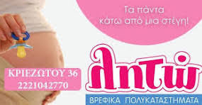 ΛΗΤΏ ΠΟΛΥΚΑΤΆΣΤΗΜΑ ΚΡΙΕΖΏΤΟΥ 36