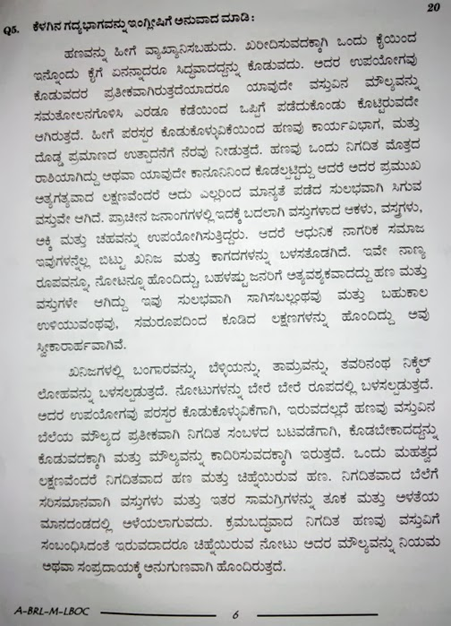 Essay on parisara samrakshane in kannada
