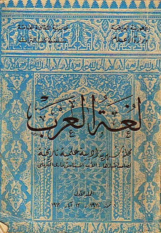 ماجاء عن عشائر سامراء في لغة العرب