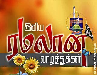 Ramdhan Wish in Tamil