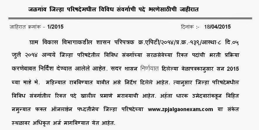 ZP Jalgaon Bharti 2015 Details