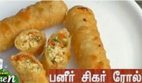 Paneer Cigar Roll – Ungal Kitchen Engal Chef