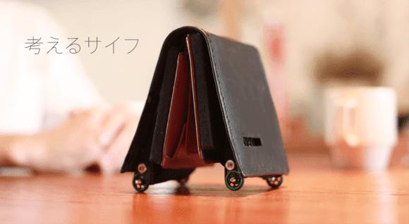 Dompet Buatan Jepang Ini Dapat Berlari Sendiri Ketika Kalian Tidak Bisa Hemat