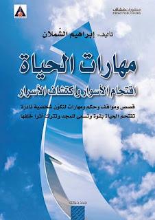 مهارات الحياة إقتحام الأسوار وإكتشاف الأسرار - إبراهيم الشملان