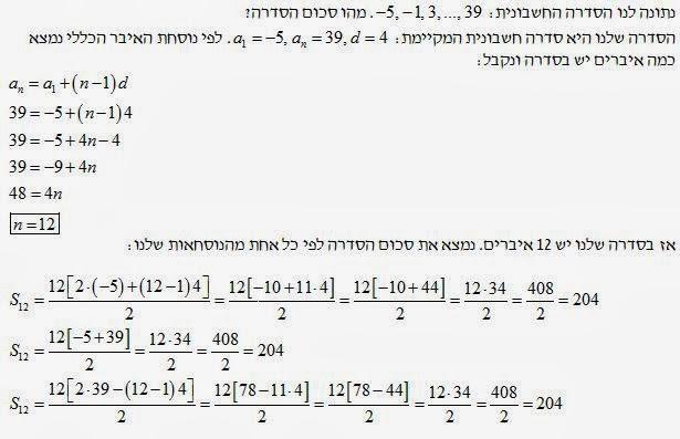 מציאת סכום סדרה חשבונית - דוגמא פתורה