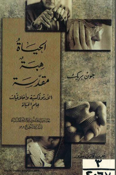 كتاب : الحياة هبة مقدسة - الارثوذكسية و اخلاقيات علم الحياة - جون بريك (تعاونية التور )
