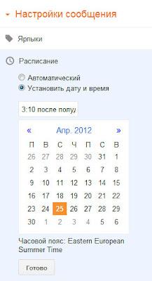 дата и время поста в Blogger.com, настройки сообщения, секция Расписание
