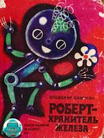 Владимир Бээкман Роберт - хранитель железа робот свалка мальчик металлолом Красная обложка Робот с круглой головой волосы пружины пружинки цветок в руке детская книга для детей СССР советская старая из детства