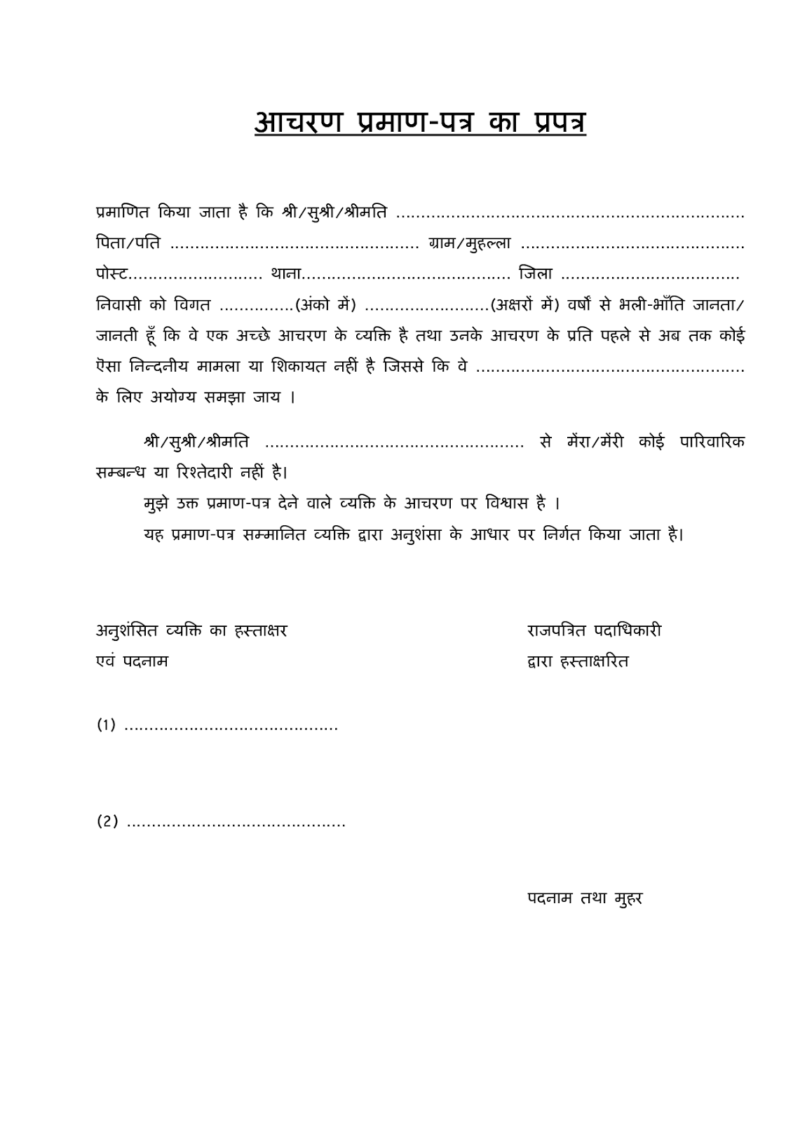format of character certificate by gazetted officer Document acceptable as proof of identity ( certificate format certificate issued by a gazetted officer.