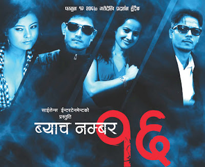 Batch No 16 Watch nepali full movie