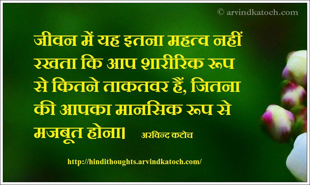 important, life, physically, mentally, strong, Hindi, Thought, QUote