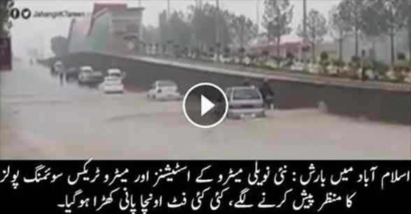 The worst situation of Islamabad Metro After Recent Rain