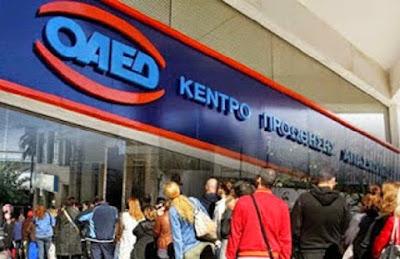 Απο τους 153.000 δικαιούχους επιδόματος ανεργίας του ΟΑΕΔ μόνο 20.000 είναι Έλληνες... ΕΙΠΑΤΕ ΤΙΠΟΤΑ;