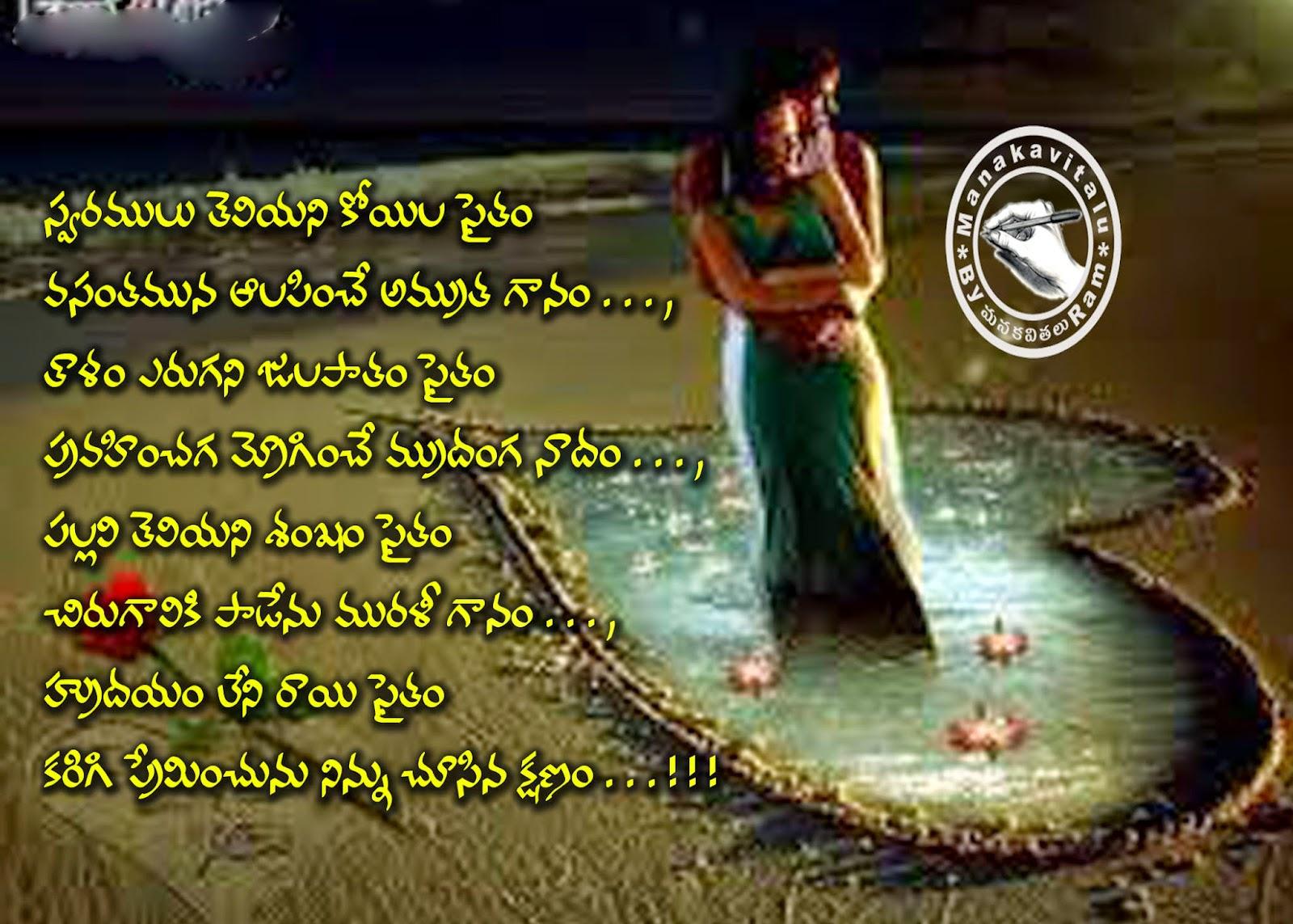 swaramulu teliyani koila telugu love poets on images