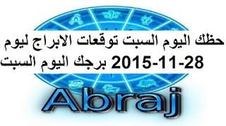 حظك اليوم السبت توقعات الابراج ليوم 28-11-2015 برجك اليوم السبت