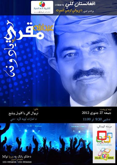 Afghan Pashto Singer