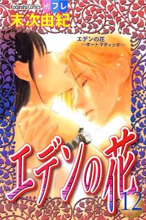 エデンの花 第01-12巻