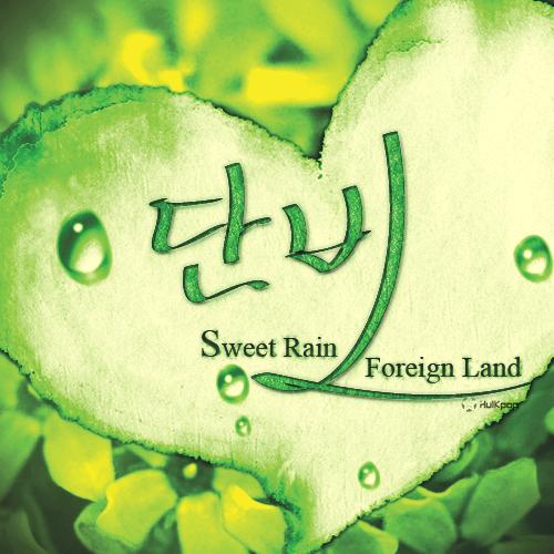 Sweet Rain – Odyssey – EP
