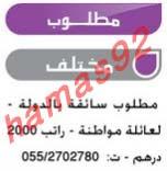 وظائف جريدة دليل الاتحاد الامارات الخميس 28-02-2013