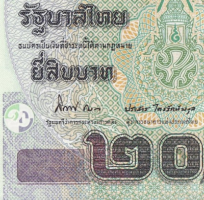 Thailand 20 Baht series 15 Kittiratt Na-Ranong as Finance Minister