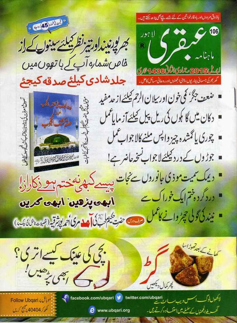 Tital Ubqari Magazine April 2015