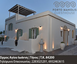 Porto Manolis GuestHouse
