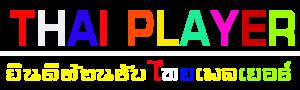 Thaiplayer| ThaiplayerSong |ThaiplayerMusic|ThaiPlay|ไทยเพลย์ |ไทยเพลย์| เพลย์เพลง|เพลย์ยูทู |เพลย์