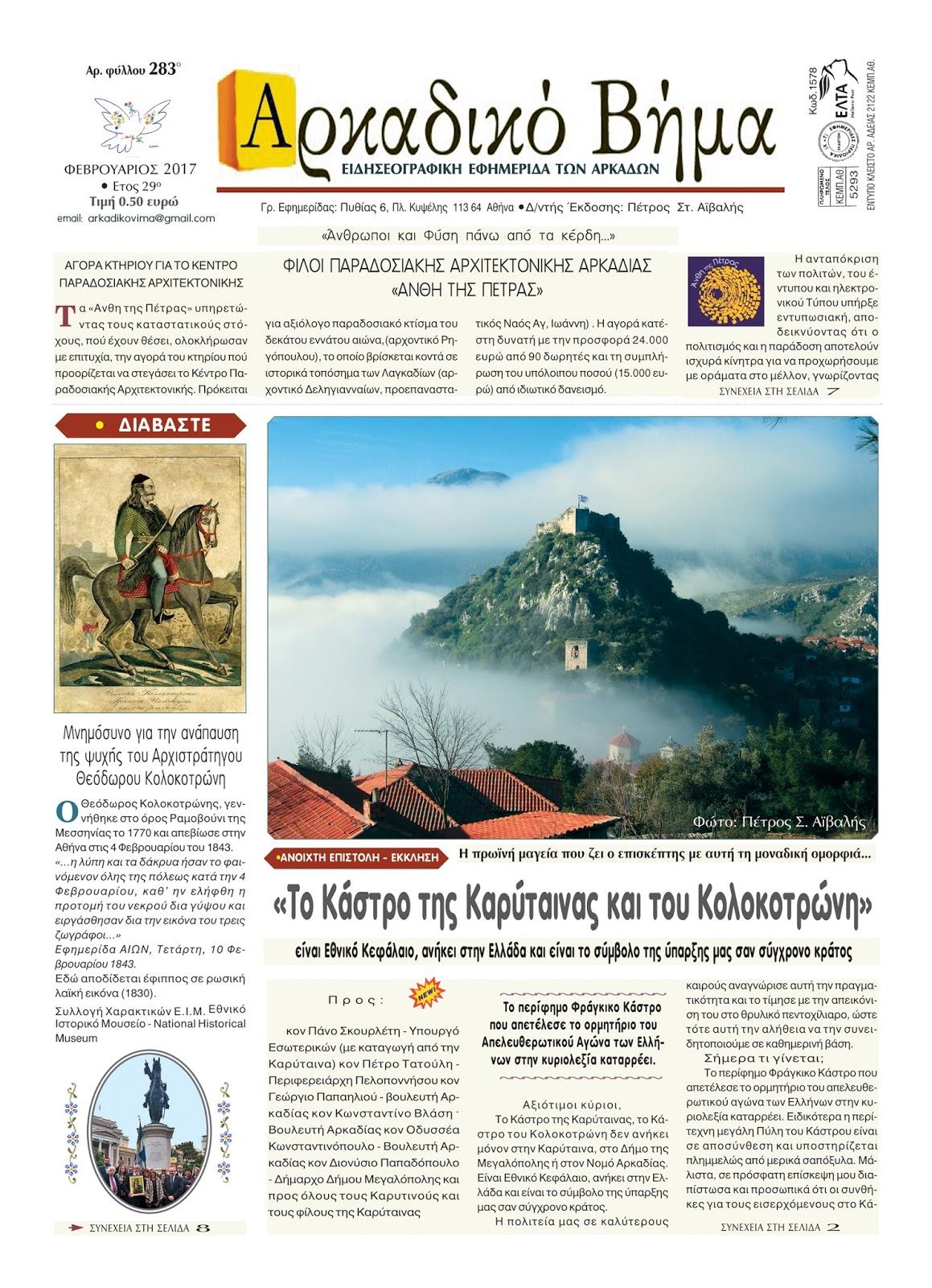 """Αρκαδικό Βήμα, Φεβρ. 2017, """"Το Κάστρο της Καρύταινας και του Κολοκοτρώνη είναι εθνικό κεφάλαιο"""