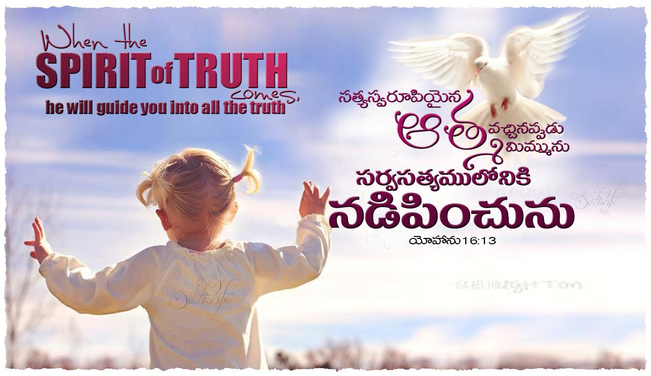 TELUGU CHRISTIAN BIBLE VERSES WALLPAPERS