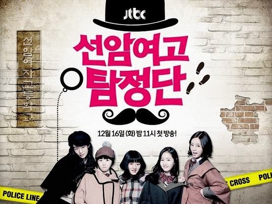 Seonam Girls' High School Investigators sub español