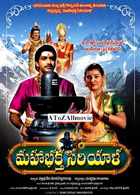Bhaktha Siriyala Exclusive First Look Poster