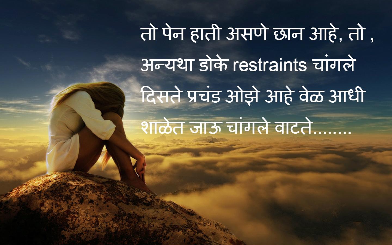 ... Shayari shayari hi shayari : marathi love sad shayari images download
