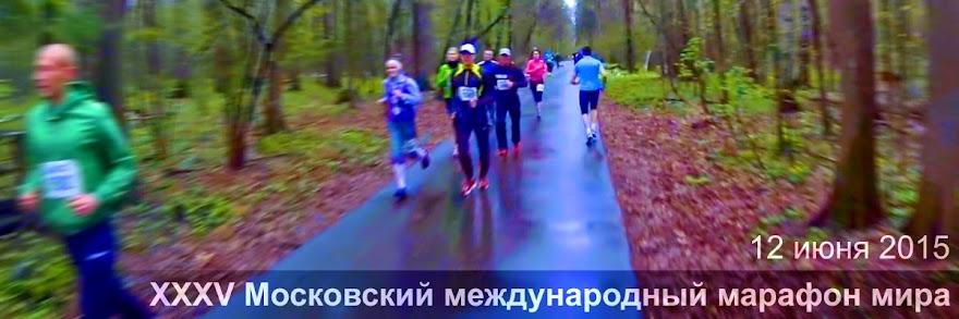 Место проведения XXXV Московского международного марафона мира | 12 июня 2015