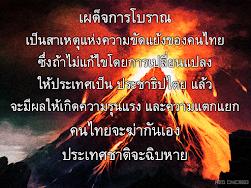 เผด็จการโบราณ เป็นสาเหตุแห่งความขัดแย้งของคนไทย