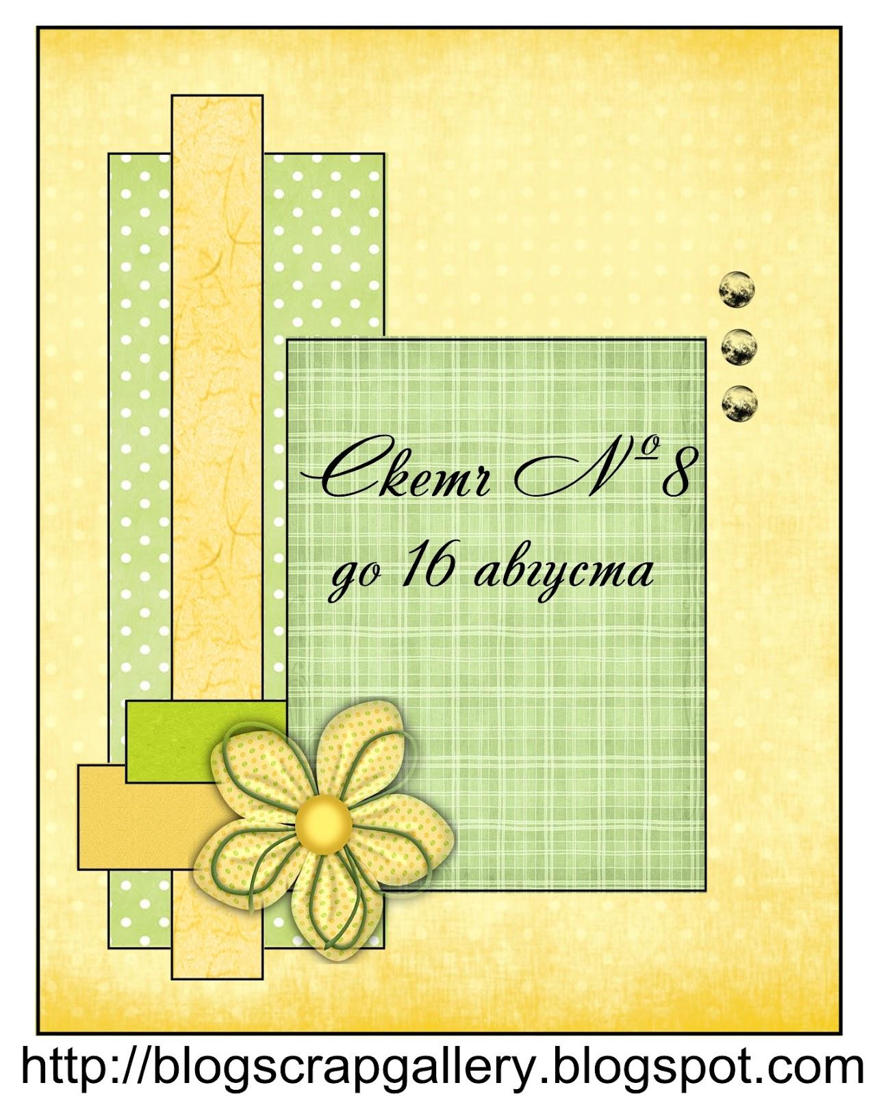 Скетчи для начинающих скрапбукинг открытка