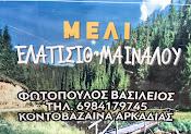 Μελι Βασ. Φωτοπουλος