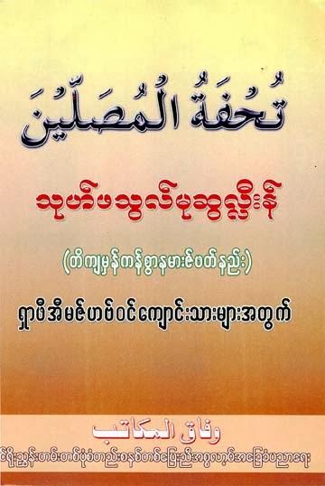 Toah Fatus Swaleheen (Shafe) F.jpg