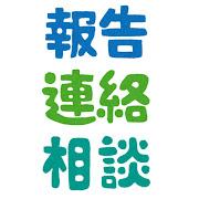 報告・連絡・相談(ほうれんそう)のイラスト文字