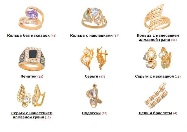 Лучший подарок на новый год - золотые украшения от ювелирной фирмы