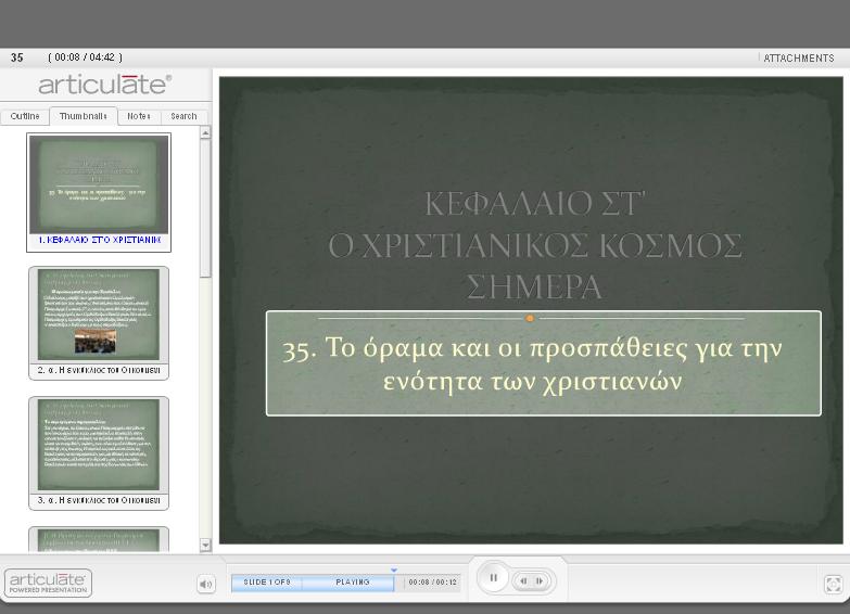 http://ebooks.edu.gr/modules/ebook/show.php/DSGYM-C117/510/3333,13449/extras/html/kef6_en35_eisagogiki_parousiasi_popup.htm
