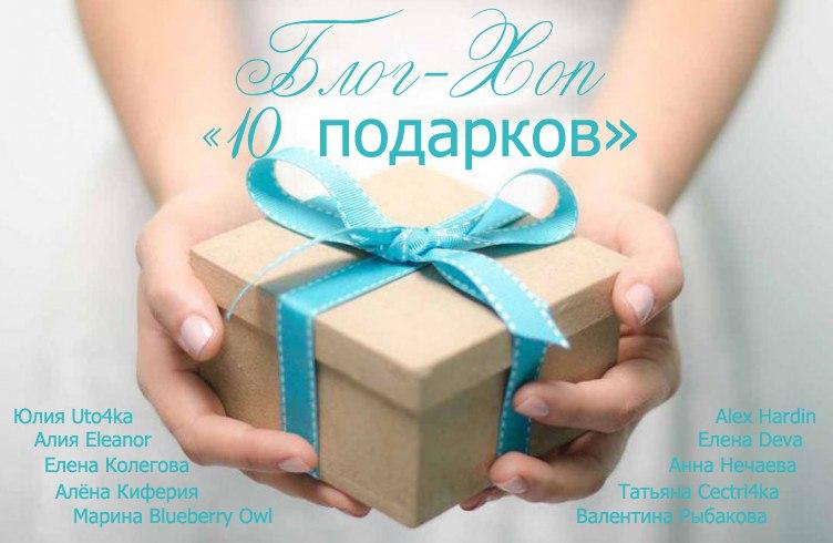 Блог-хоп до 20.02
