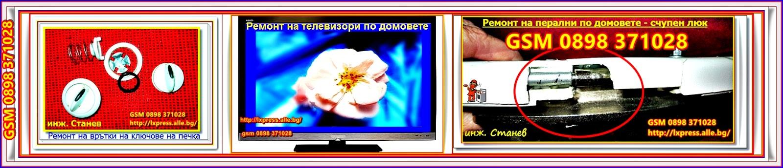 ремонт на печки, телевизори